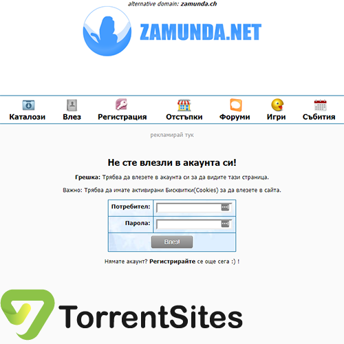 Zamunda - zamunda.netlogin.php?returnto=%2Fbrowse.php